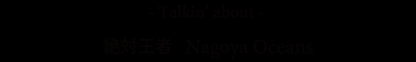 絶対王者NagoyaOceans